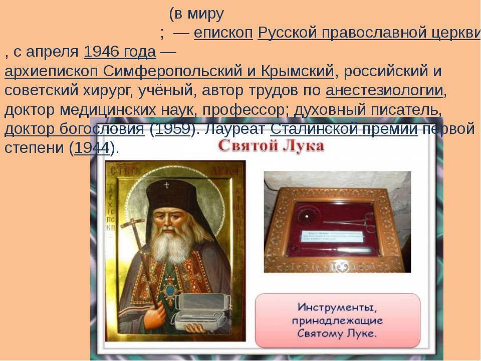 Архиепи́скоп Лука́ (в миру Валенти́н Фе́ликсович Во́йно-Ясене́цкий; — еписк...
