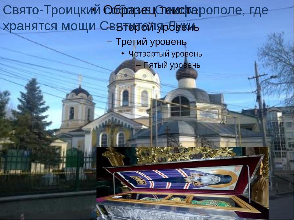 Свято-Троицкий собор в Симферополе, где хранятся мощи Святителя Луки