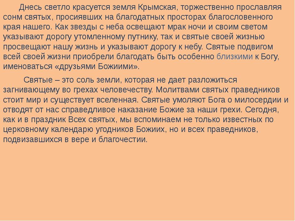 Днесь светло красуется земля Крымская, торжественно прославляя сонм святых...