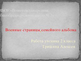 Военные страницы семейного альбома Работа ученика 2 класса Гришина Алексея МБ