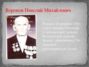 Воронов Николай Михайлович Родился 28 февраля 1920 года в деревне Симоново Со