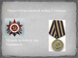 Орден Отечественной войны 2 степени Медаль за победу над Германией