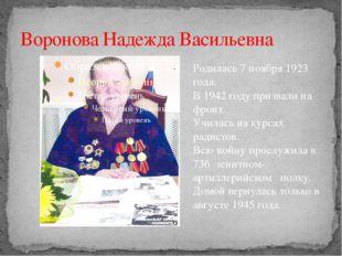 Воронова Надежда Васильевна Родилась 7 ноября 1923 года. В 1942 году призвали