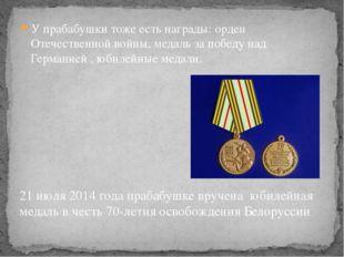 У прабабушки тоже есть награды: орден Отечественной войны, медаль за победу н