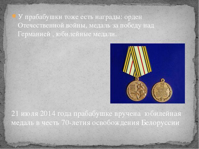 У прабабушки тоже есть награды: орден Отечественной войны, медаль за победу н...