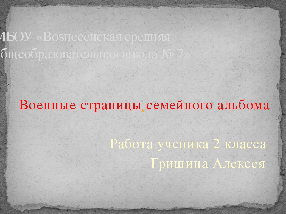 Военные страницы семейного альбома Работа ученика 2 класса Гришина Алексея МБ...
