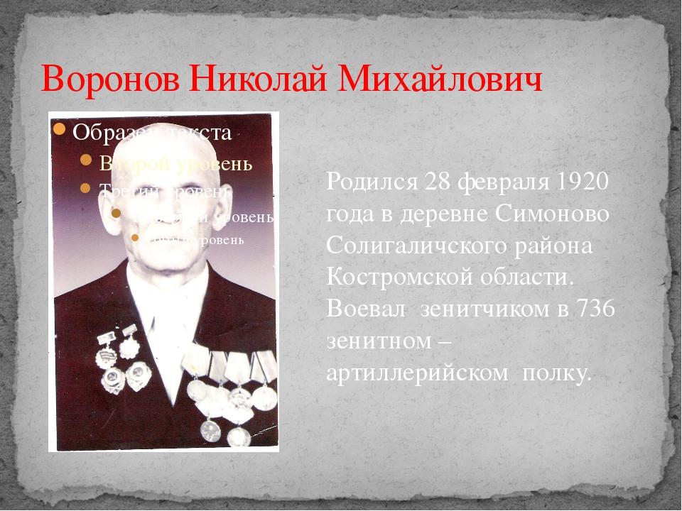 Воронов Николай Михайлович Родился 28 февраля 1920 года в деревне Симоново Со...