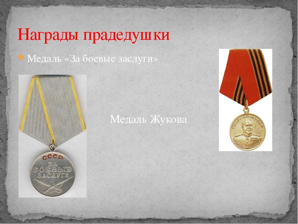 Медаль «За боевые заслуги» Награды прадедушки Медаль Жукова