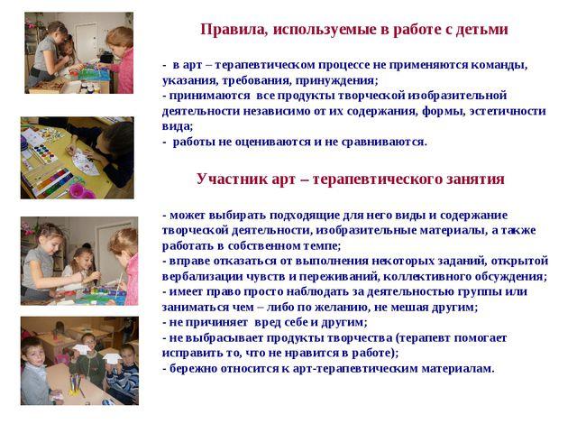 Правила, используемые в работе с детьми - в арт – терапевтическом процессе не...