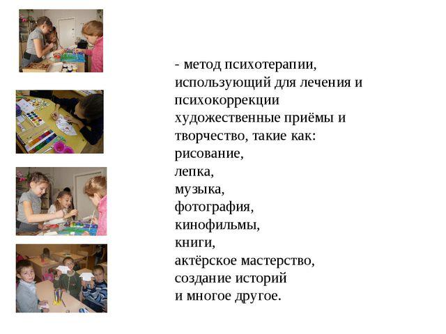 Арт-терапи́я - метод психотерапии, использующий для лечения и психокоррекции...