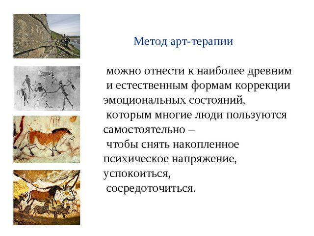 Метод арт-терапии можно отнести к наиболее древним и естественным формам кор...