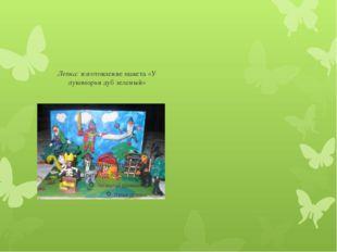 Лепка: изготовление макета «У лукоморья дуб зеленый»