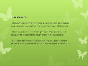 Цели проекта: - Приобщение детей к русской классической литературе посредство
