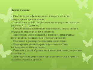Задачи проекта: - Способствовать формированию интереса к книгам, литературным