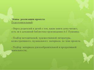 Этапы реализации проекта: Подготовительный: - Опрос родителей и детей о том,