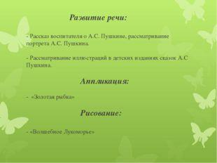 Развитие речи: - Рассказ воспитателя о А.С. Пушкине, рассматривание портр
