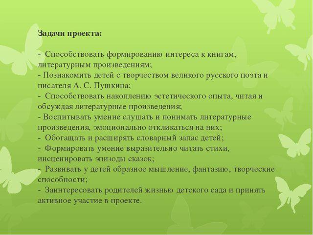 Задачи проекта: - Способствовать формированию интереса к книгам, литературным...
