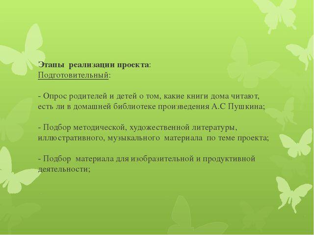 Этапы реализации проекта: Подготовительный: - Опрос родителей и детей о том,...