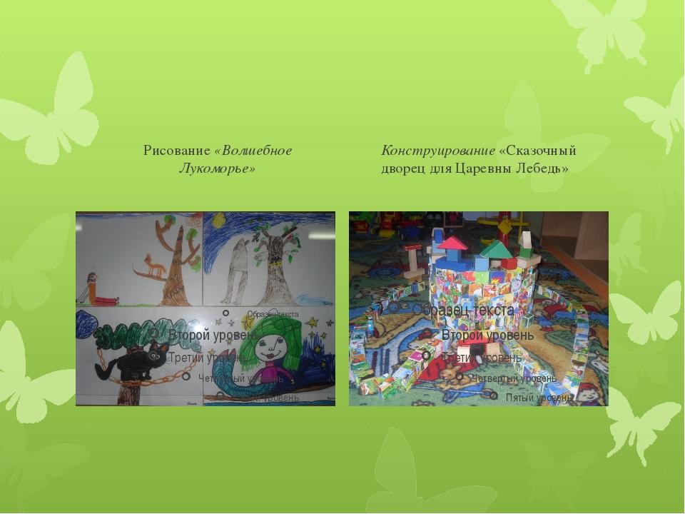 Рисование «Волшебное Лукоморье» Конструирование «Сказочный дворец для Царевны...