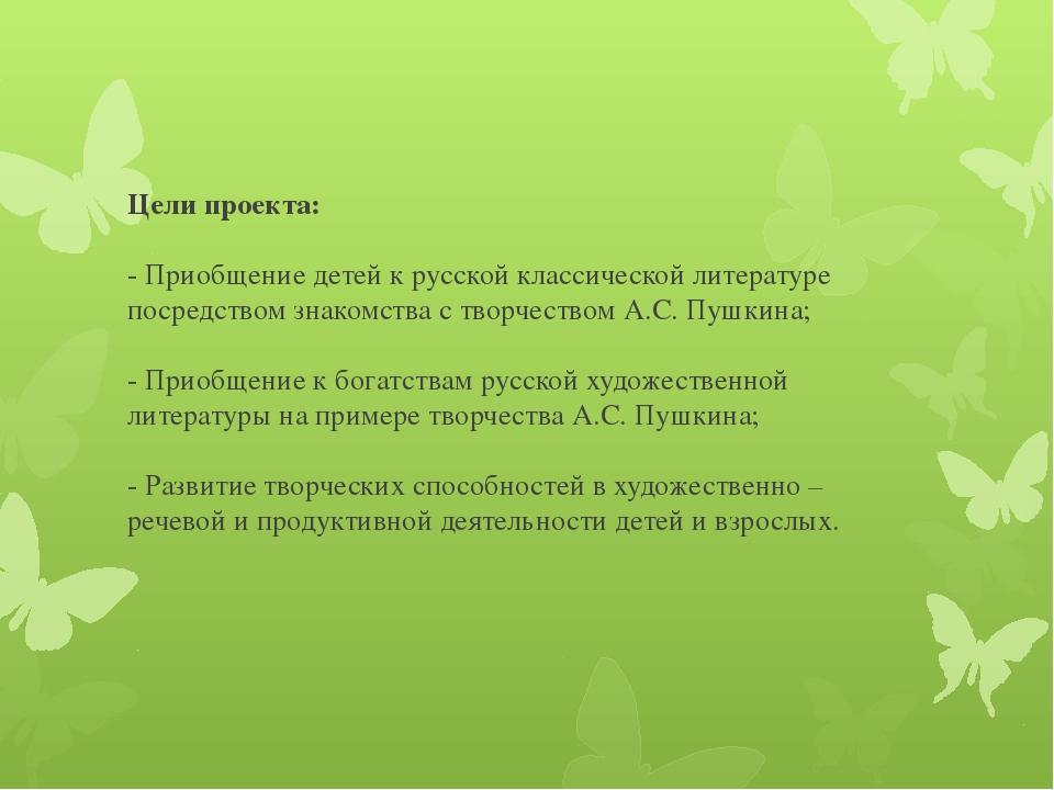 Цели проекта: - Приобщение детей к русской классической литературе посредство...