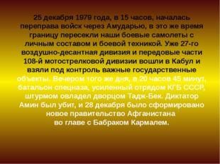 25 декабря 1979 года, в 15 часов, началась переправа войск через Амударью, в