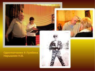 Однополчанин А Лужбина Нарышкин Н.В.