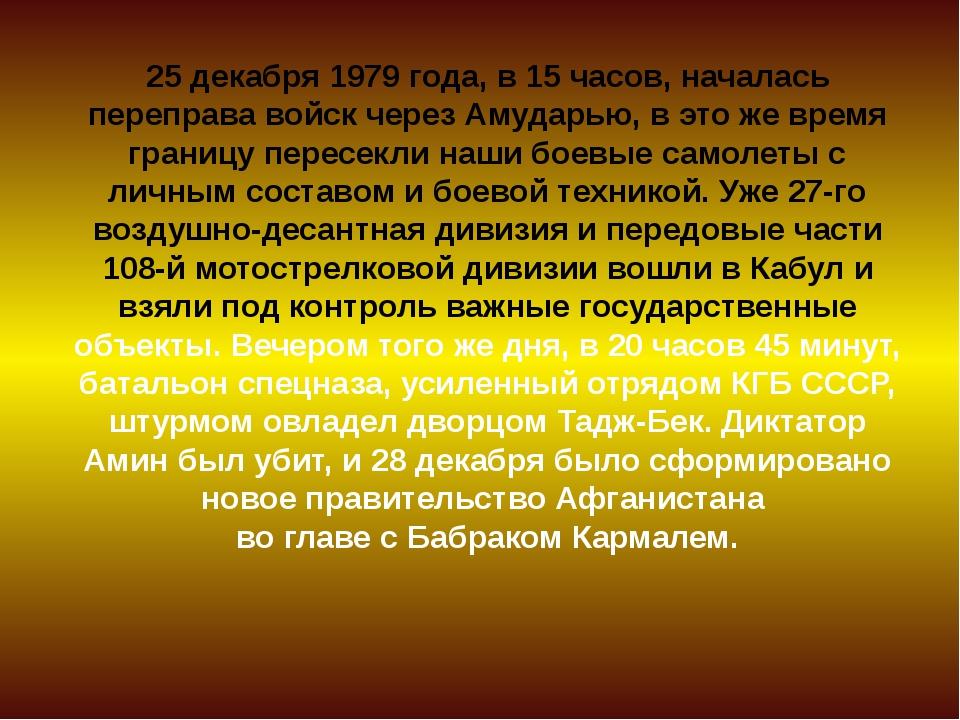 25 декабря 1979 года, в 15 часов, началась переправа войск через Амударью, в...