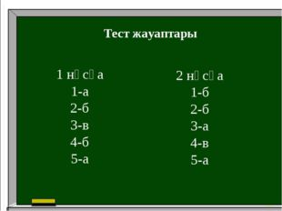 Тест жауаптары 1 нұсқа 1-а 2-б 3-в 4-б 5-а 2 нұсқа 1-б 2-б 3-а 4-в 5-а