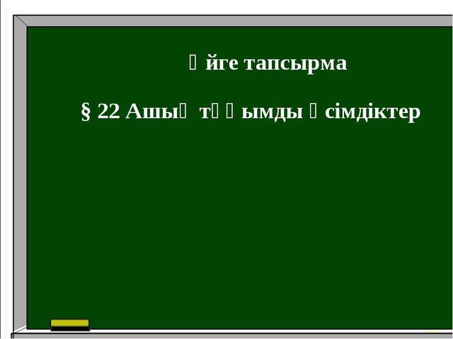 Үйге тапсырма § 22 Ашық тұқымды өсімдіктер
