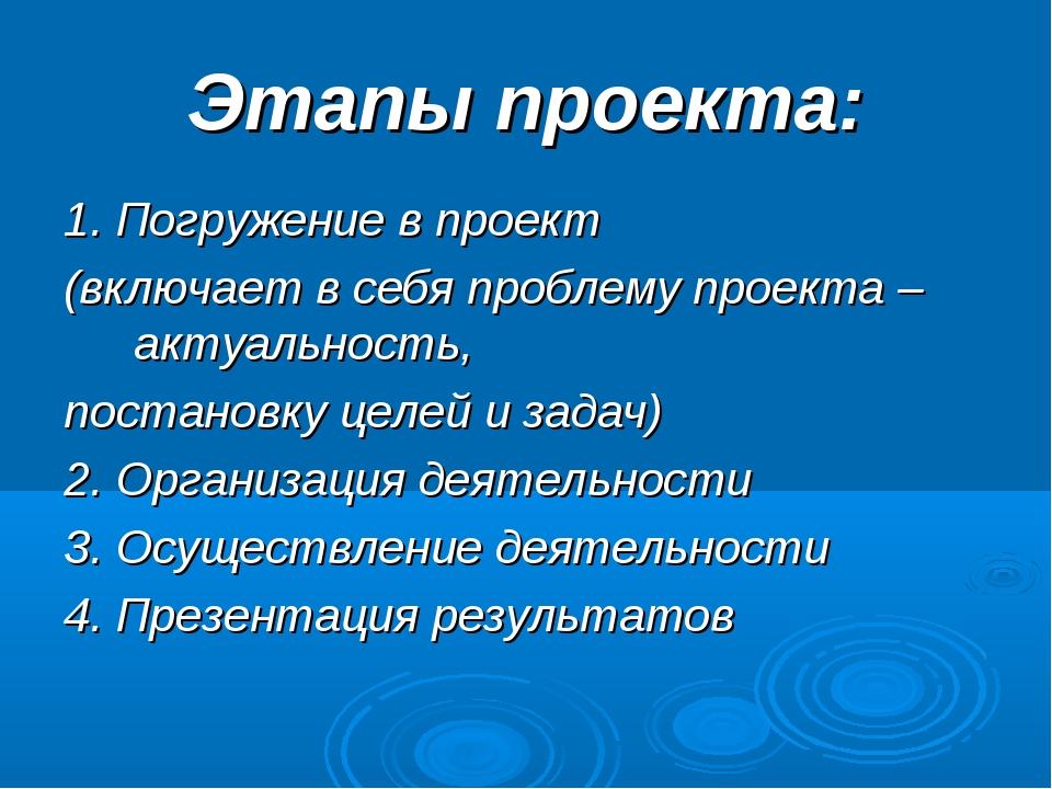 Этапы проекта: 1. Погружение в проект (включает в себя проблему проекта – акт...