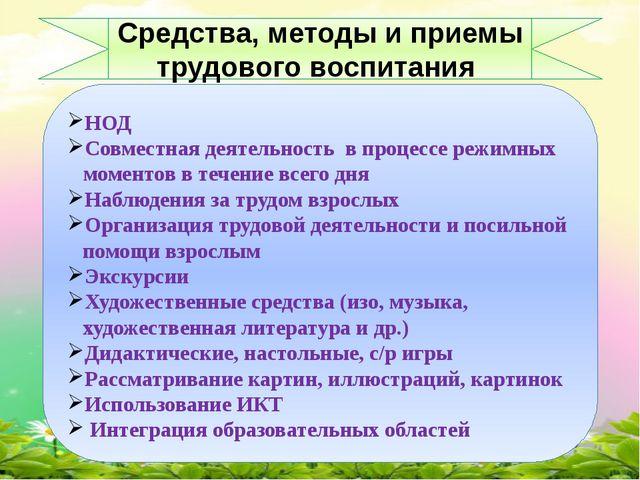 Средства, методы и приемы трудового воспитания НОД Совместная деятельность в...