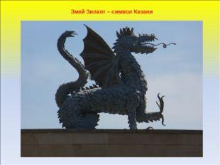 Змей Зилант – символ Казани