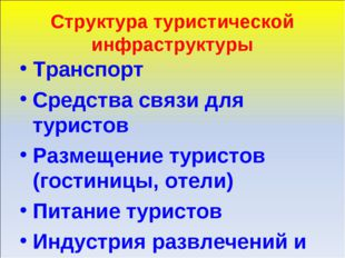 Структура туристической инфраструктуры Транспорт Средства связи для туристов