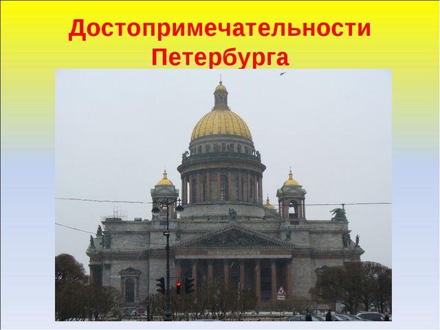 Достопримечательности Петербурга