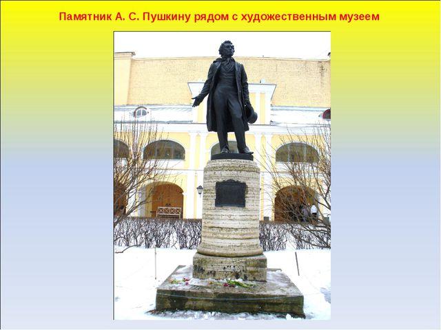 Памятник А. С. Пушкину рядом с художественным музеем