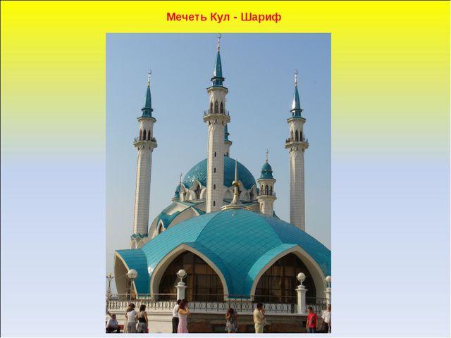 Мечеть Кул - Шариф