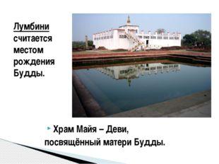 Храм Майя – Деви, посвящённый матери Будды. Лумбини считается местом рождения