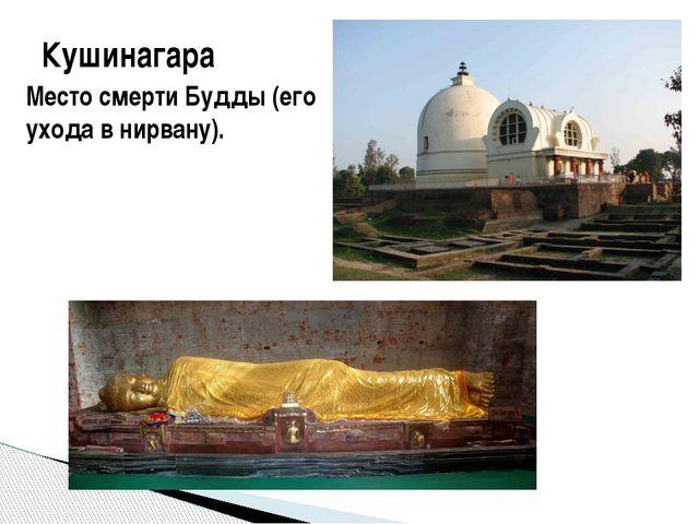 Место смерти Будды (его ухода в нирвану). Кушинагара