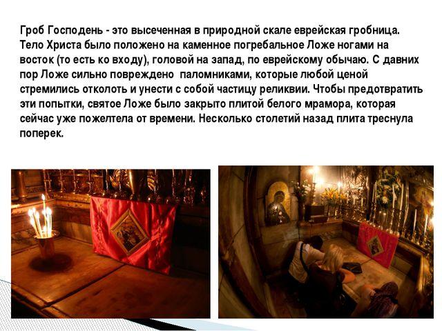 Гроб Господень - это высеченная в природной скале еврейская гробница. Тело Хр...