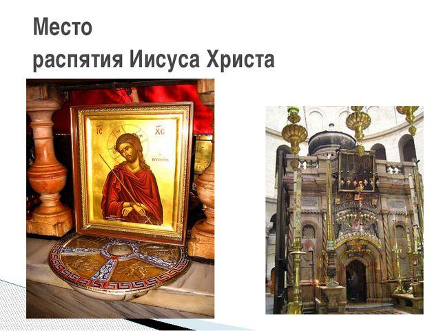Место распятия Иисуса Христа