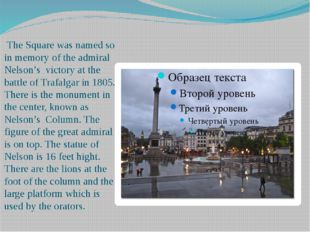 The Square was named so in memory of the admiral Nelson's victory at the bat