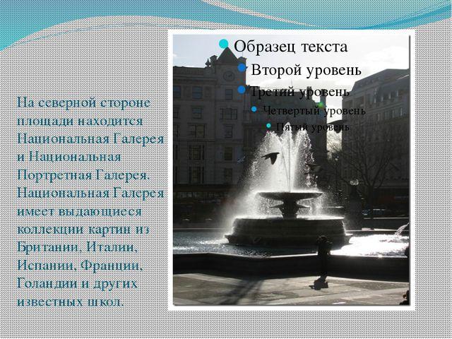На северной стороне площади находится Национальная Галерея и Национальная Пор...