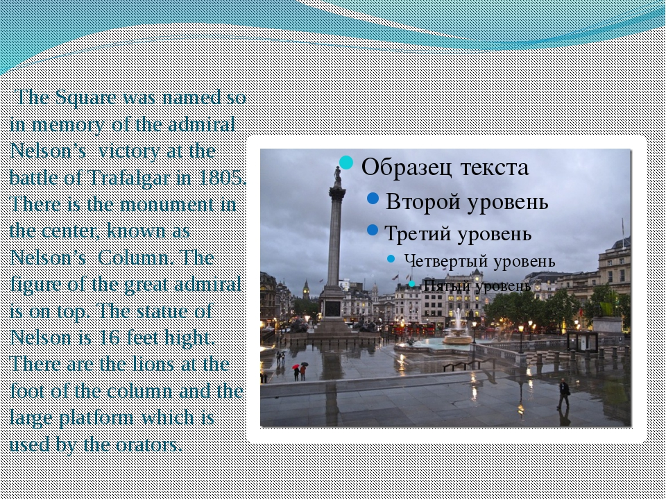 The Square was named so in memory of the admiral Nelson's victory at the bat...