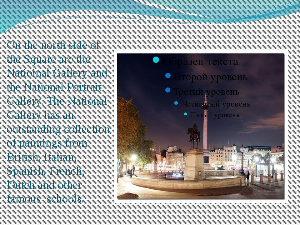 On the north side of the Square are the Natioinal Gallery and the National Po...