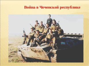 Война в Чеченской республике