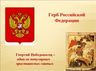 Герб Российской Федерации Георгий Победоносец – один из популярных христианск