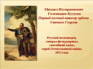 Михаил Илларионович Голенищев-Кутузов Первый полный кавалер ордена Святого Ге