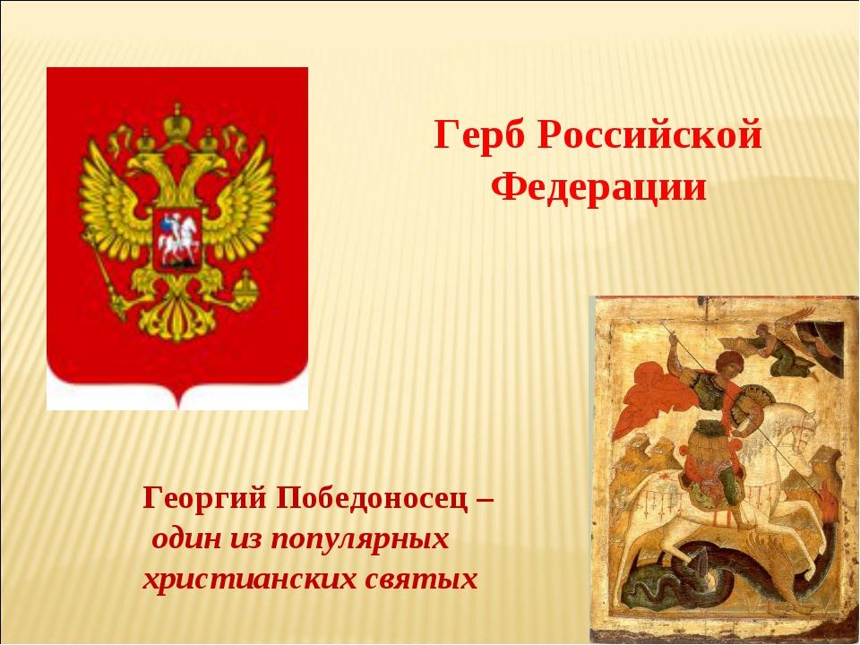 Герб Российской Федерации Георгий Победоносец – один из популярных христианск...