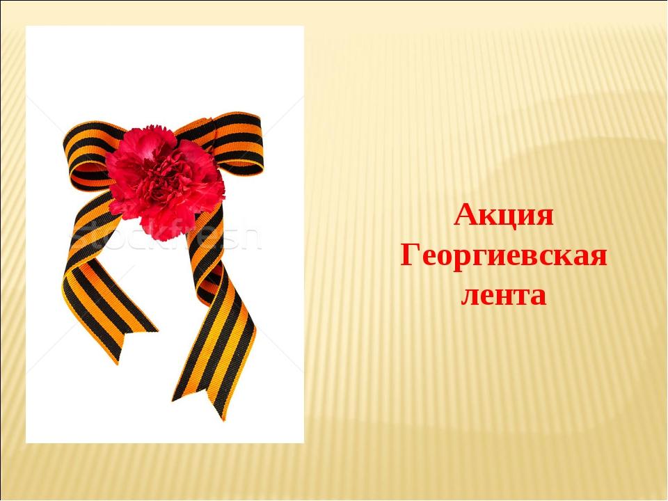 Акция Георгиевская лента