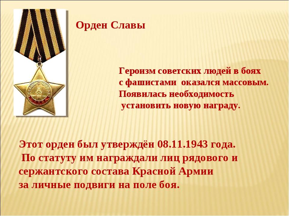 Героизм советских людей в боях с фашистами оказался массовым. Появилась необ...
